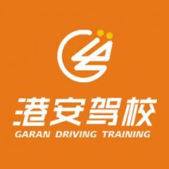 深圳市港安機動車駕駛培訓有限公司