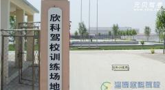 淄博欣科駕校