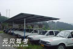 重慶國誠駕校