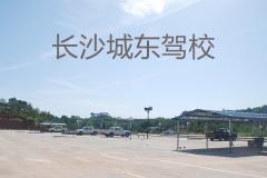 長沙城東駕校