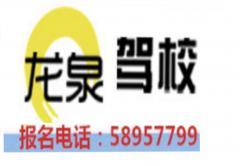 北京龍泉駕校