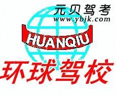 广州环球驾校