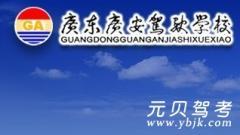 广州广安驾校