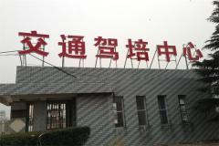 南京交通駕校江寧校區