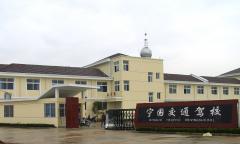 寧國交通駕校
