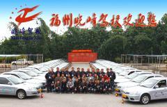 福州曉峰駕校