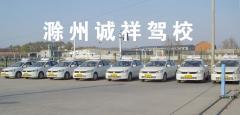 滁州誠祥駕校