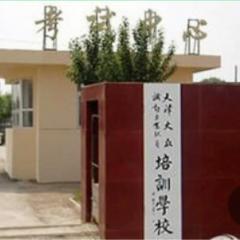 天津大眾駕校