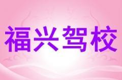 银川福兴驾校