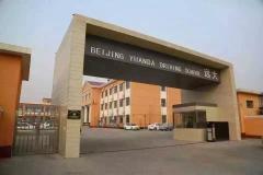 北京遠大駕校