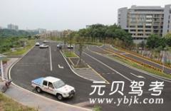 重慶西南大學駕校