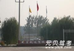 濮阳宏利达驾校