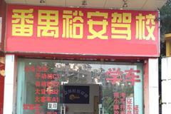 廣州裕安駕校