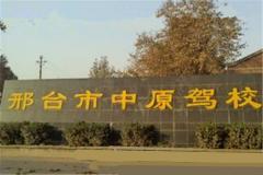 邢臺中原駕校