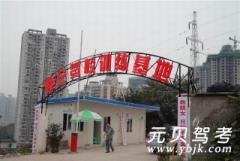 重慶昆侖駕校