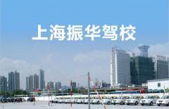 上海振華駕校