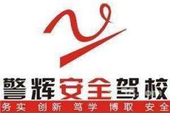 廣東警輝駕校