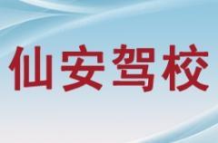 南宁仙安驾校