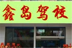大连鑫岛驾校
