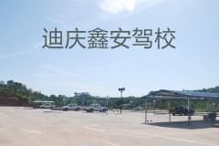 迪庆鑫安驾校