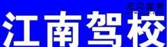 九江江南駕校
