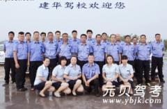 重慶建華駕校