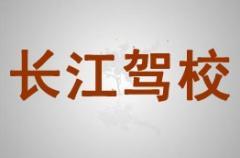 旬阳长江驾校