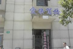 上海爱乐驾校