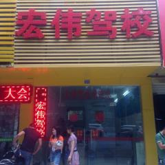 南宁宏伟驾校