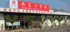 金华新东方驾校