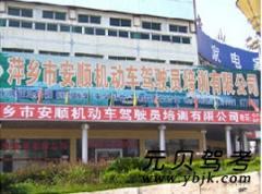 萍乡安顺驾校