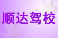 长兴县顺达驾校