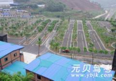 重慶峰華駕校