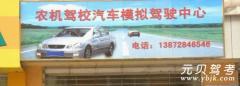 丹江口農機駕校