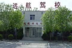 北京遠航駕校