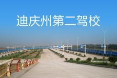 迪庆州第二驾校