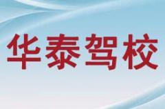 杭州華泰駕校