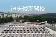 迪庆俊翔驾校