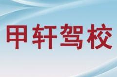 汉阴甲轩驾校