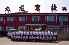 唐山玖龍駕校
