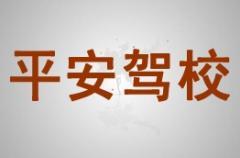 庆阳平安驾校