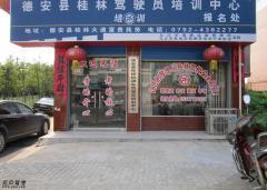 德安桂林駕校