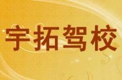 西藏宇拓駕校