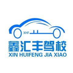福州鑫匯豐駕校
