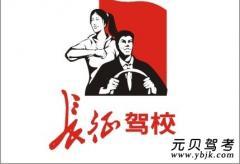 四川省长征机动车驾驶员培训学校有限公司