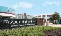 上海大眾駕校