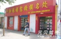 枣阳林祥驾校