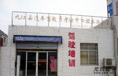 九江沙河駕校