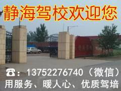 天津市靜海駕校