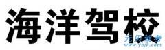 济阳海洋驾校